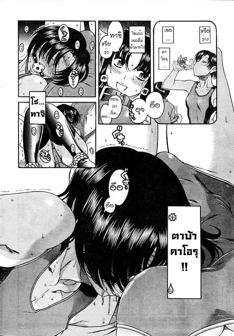 Nana to Kaoru 21 - หน้า 20