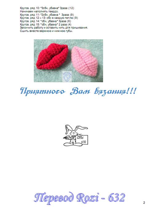 Вязаная крючком игрушка своими руками поцелуй. Схема, описание