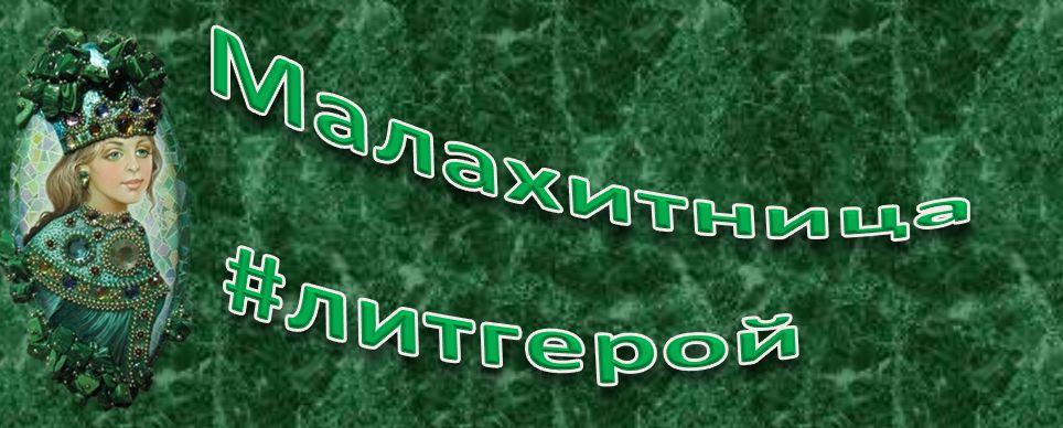 Малахитница #литгерой