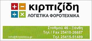 ΚΙΡΠΙΖΙΔΗ