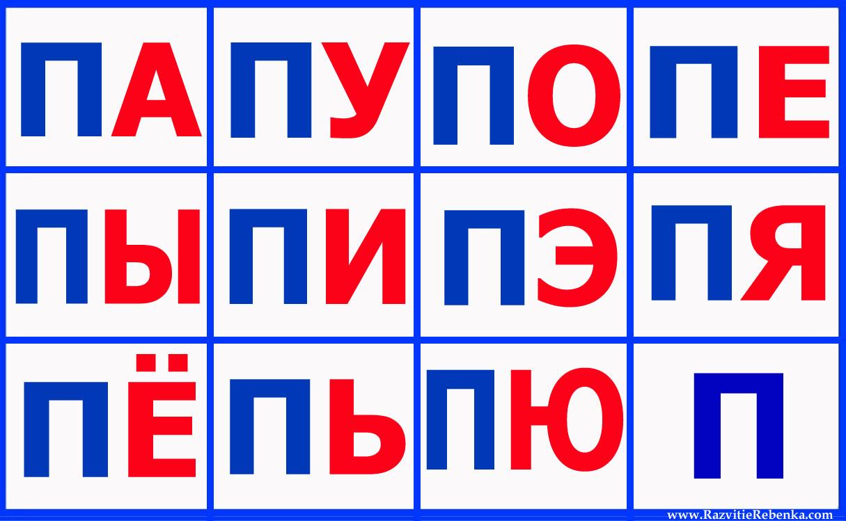 как научить читать слова с знаком
