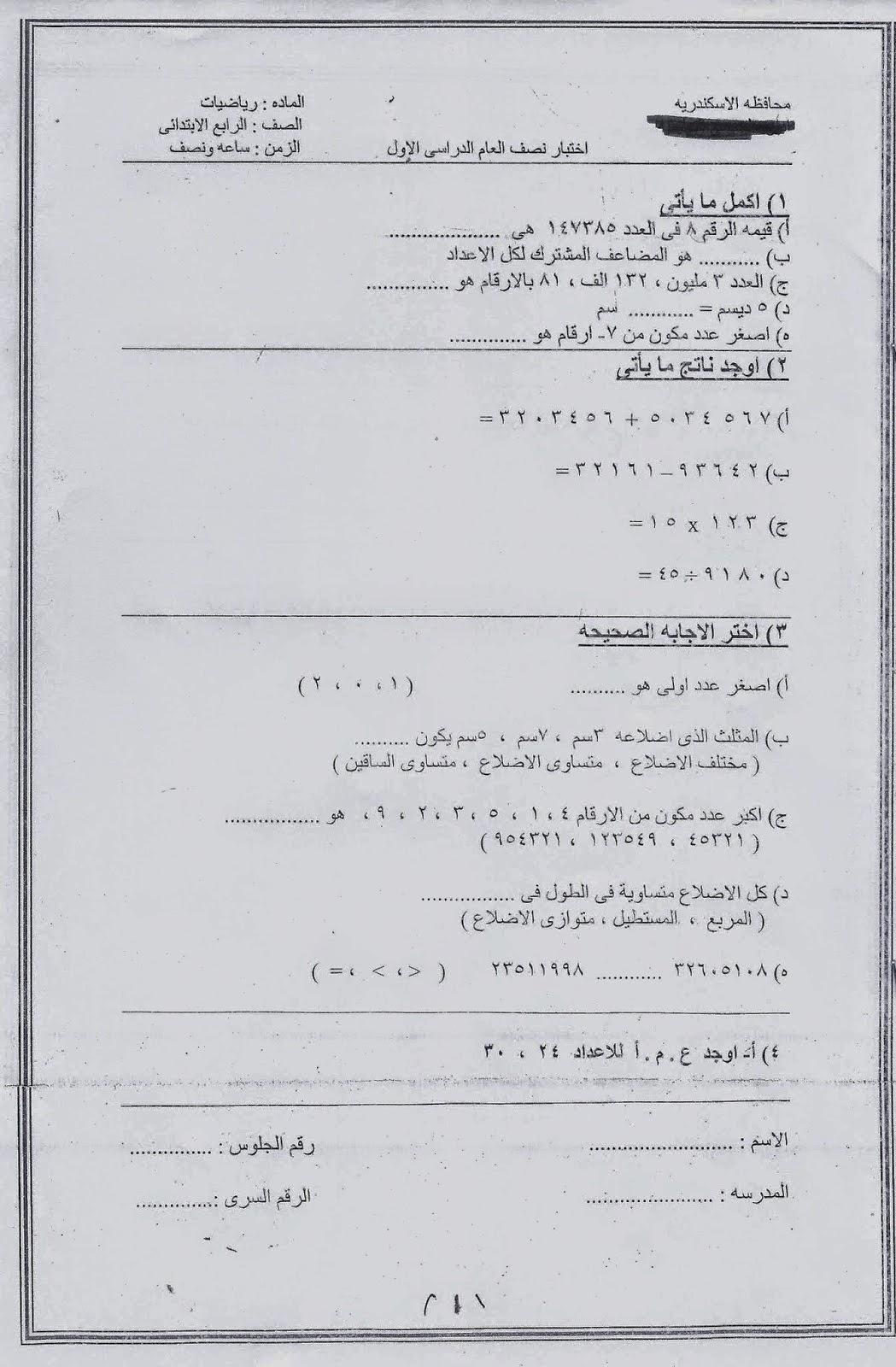 امتحانات كل مواد الصف الرابع الابتدائي الترم الأول 2015 مدارس مصر حكومى و لغات scan0088.jpg