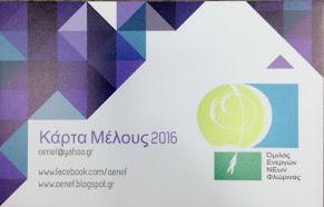 Εκπτωτική Κάρτα ΟΕΝΕΦ 2016