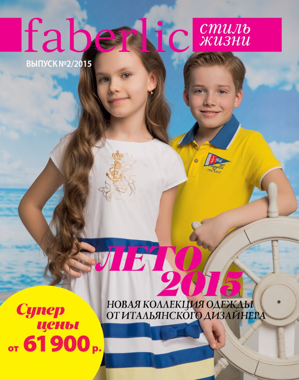 КАТАЛОГ СТИЛЬ ЖИЗНИ №02/2015