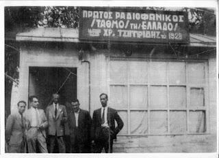 Η ίδρυση του πρώτου ραδιοφωνικού σταθμού της Ελλάδας  1osradiofonikosstathmos