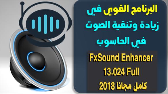 تحميل برنامج مضخم الصوت مجانا للايفون