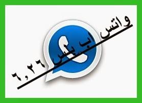 واتساب 6.26 تحميل رابطين مختلفين فوري whatsapp%2Bplus%2B6.