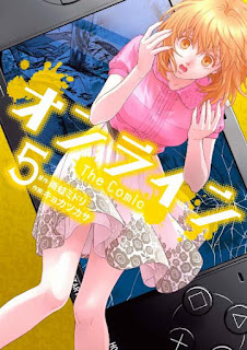 [キョカツカサ] オンライン The Comic 第05巻