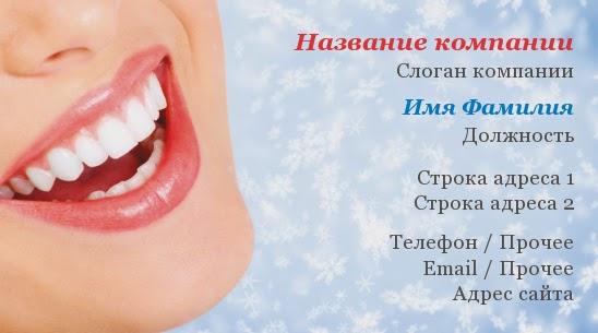 визитка на которой изображена сияющая белоснежная улыбка