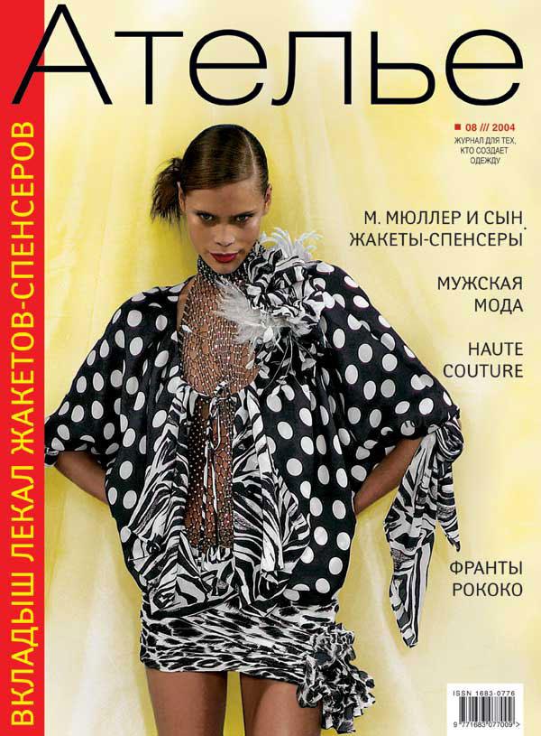 Платье со шлейфом шьем сами - Шьем сами