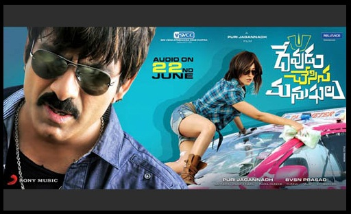 Devudu Chesina Manushulu Movie Review Ravi Teja Latest Telugu Moives mp3 Wallpapers Ratings