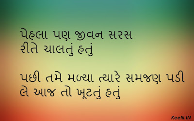 Funny Quotes in Gujarati