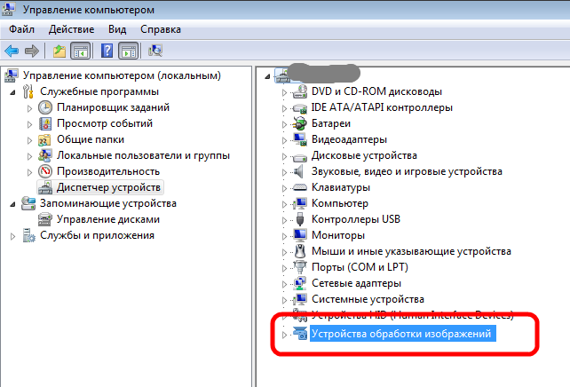 Открытие Устройств обработки изображений в Диспетчере устройств Windows 7