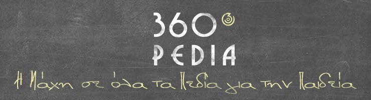 http://360pedia.gr/gia-to-neo-eksetastiko/