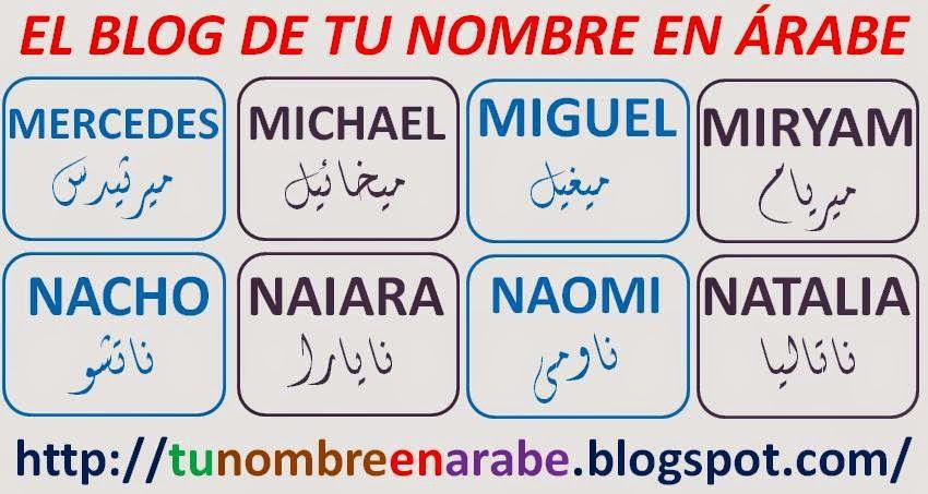 nombres en arabe para tatuajes miryam naiara naomi