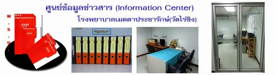 ศูนย์ข้อมูลทางราชการ โรงพยาบาลเมตตาประชารักษ์(วัดไร่ขิง)