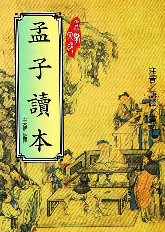 mencius views on human nature essay Find and download essays and research papers on mencius xunzi human nature.