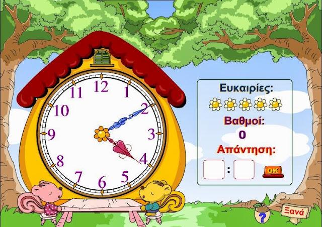 http://e-math.eduportal.gr/efarmoges/what_time.html