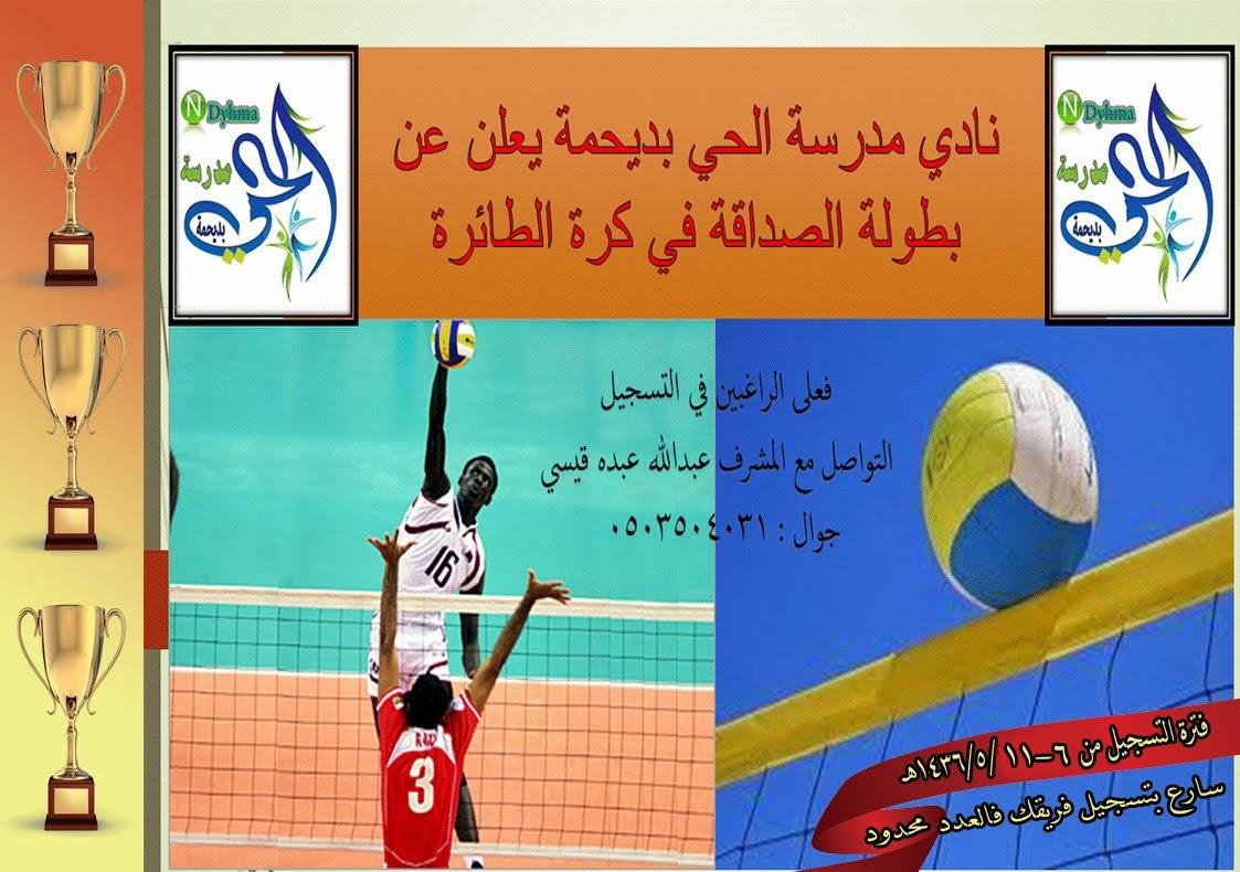 نادي الحي بديحمة يعلن عن دورة الصداقة في كرة الطائرة