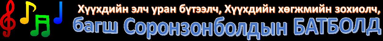 С.Батболд