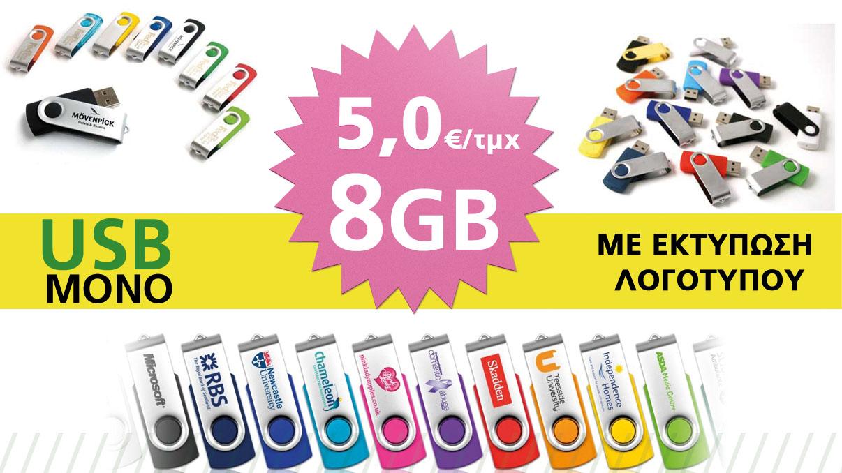 USB 8GB MONO 6.5 ευρώ /τμχ