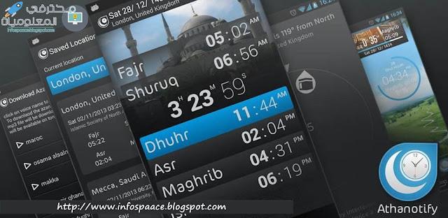 Athanotify تطبيق يسمح لك بمعرفة أوقات الصلاة اليومية وإتجاه القبلة على هاتفك
