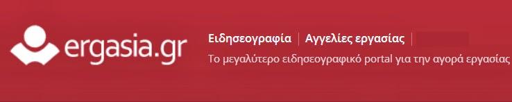 ergasia.gr