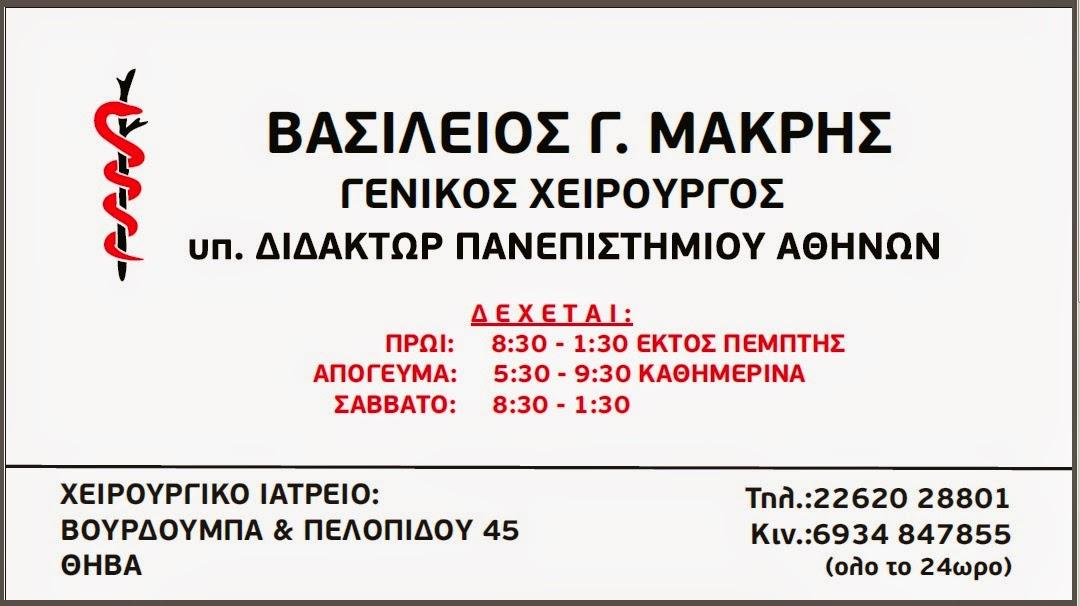ΒΑΣΙΛΕΙΟΣ ΜΑΚΡΗΣ