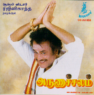 Athaanda Ithaanda From Movie Arunachalam