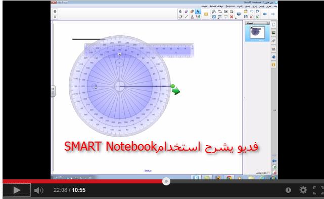 شرح SMART Notebook 11