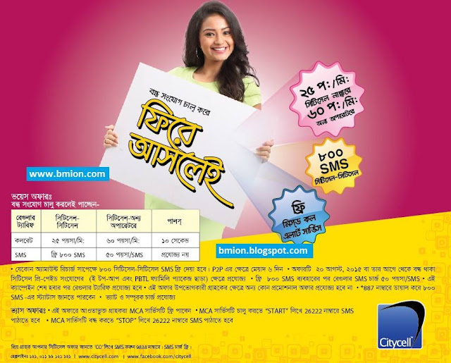 Citycell-Reactivation-Bondho-SIM-offer-25paisa-Citycell-60paisa-Other-Free-800SMS
