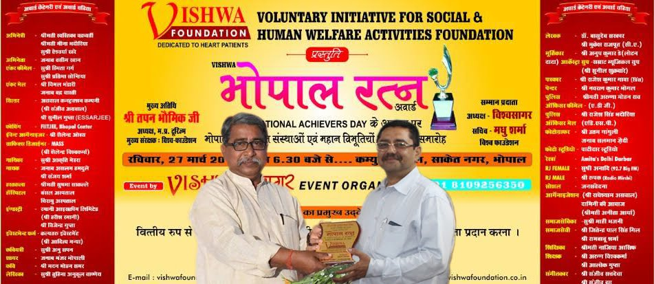 Bhopal Ratna Award to Alok Sir