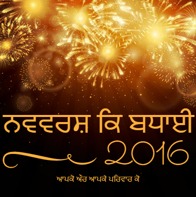 happy new year 2016 punjabi picture quotes sms messages and wishes