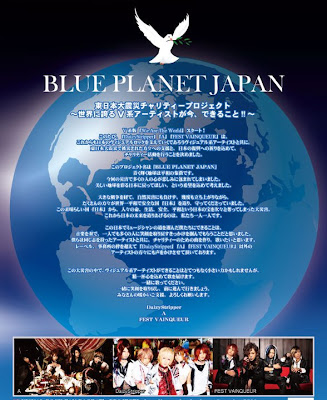 ": Gazerock is not Dead!!!!: Visual Kei Charity Project: ""BLUE ..."