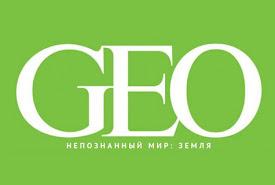 GEO-познавательный журнал
