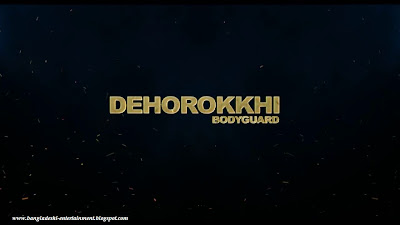 Bangla Movie Dehorokkhi