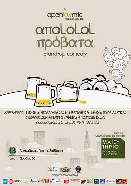 apololol-provata-sto-maieftirio-stand-up-comedy