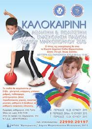 """εγγραφες απο 9/6: Καλοκαιρινες Αθλητικες & Πολιτιστικες Ενασχολησεις για παιδια απο το """"ΒΡΑΥΡΩΝΙΟ"""""""