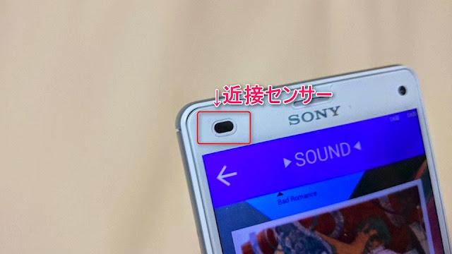 Androidの近接センサー