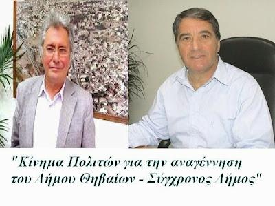 Γιώργος Κατσέλης & Νίκος Σβίγγος, κατέρχονται από κοινού στις αυτοδιοικητικές εκλογές του Μαΐου.