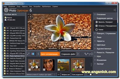 Photo Optimizer 6 - Инструмент Коррекция цветов