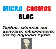 MICROCOSMOS: ΔΗΜΟΣΙΑ ΥΓΕΙΑ (AΠΟΛΥΜΑΝΣΕΙΣ- ΑΠΕΝΤΟΜΩΣΕΙΣ ΜΥΟΚΤΟΝΙΕΣ)