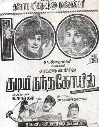 MGR's 'Kudiyiruntha Kovil' Movie 100th day Poster