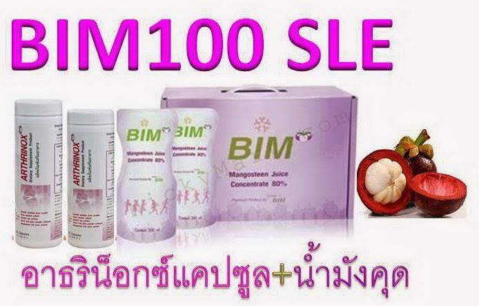 โรคลูปัส BIM100 APCO
