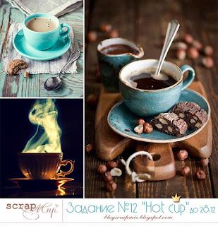 """Задание №12 - """"Hot cup"""""""