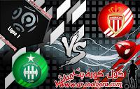 مشاهدة مباراة موناكو وسانت إيتيان بث مباشر 5-10-2013 الدوري الفرنسي AS Monaco vs Saint Etienne