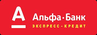 Альфа Банк - Онлайн заявка на кредит наличными