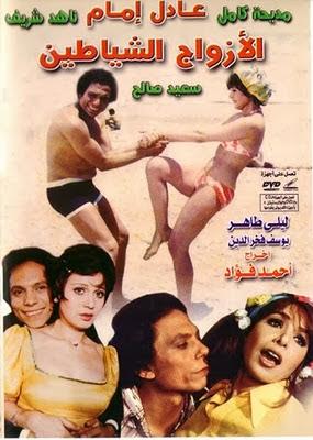 الفيلم العربى الازواج الشياطين