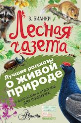 Книга недели учителя