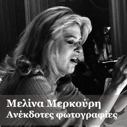 Η ΜΕΛΙΝΑ ΜΕΡΚΟΥΡΗ ΣΤΟ ΠΑΡΙΣΙ, ΤΟ 1968